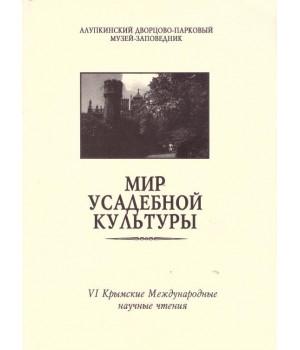 Мир усадебной культуры. VI Крымские Международные научные чтения