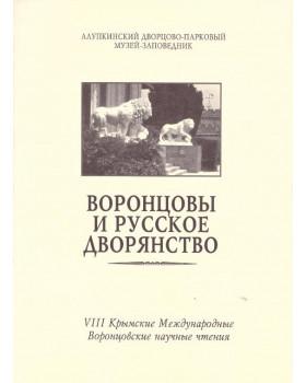 Воронцовы и русское дворянство. VIII Крымские Международные Воронцовские научные чтения