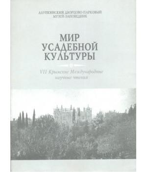 Мир усадебной культуры. VII Крымские Международные научные чтения