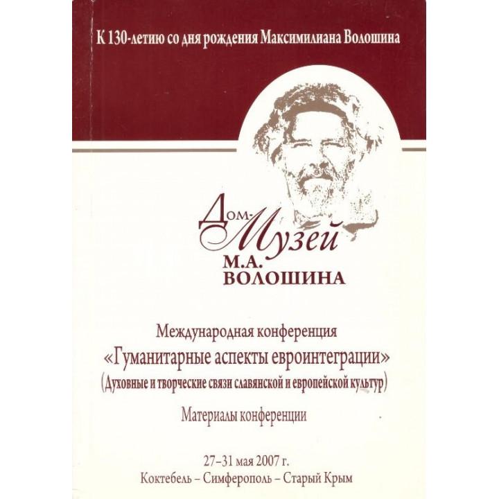 Гуманитарные аспекты евроинтеграции. Духовные и творческие связи славянской и европейской культур