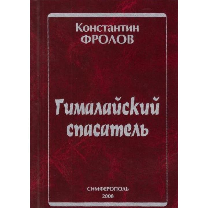 Фролов К.Ю. Гималайский спасатель