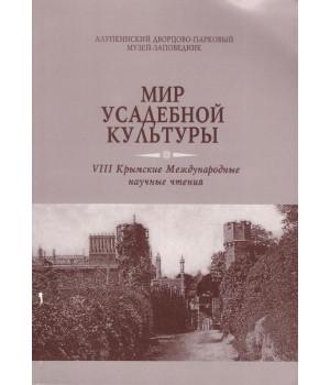 Мир усадебной культуры. VIII Крымские Международные научные чтения