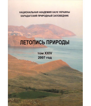Летопись природы. Том XXIV