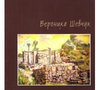 Вероника Шевчук. Альбом