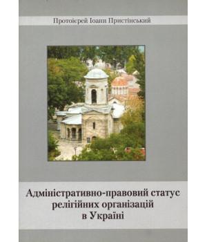 Адмiнiстративно-правовий статус релiгiйних органiзацiй в Українi