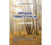 Тропами горного Крыма. Записки краеведа