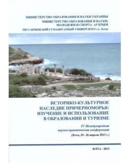Историко-культурное наследие Причерноморья: изучение и использование в образовании и туризме