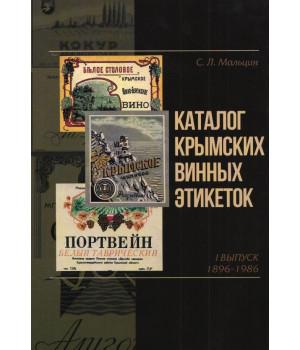 Каталог крымских винных этикеток. I Выпуск: 1896 - 1986