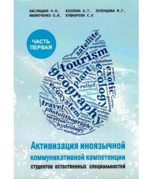 Активизация иноязычной коммуникативной компетенции студентов естественных специальностей