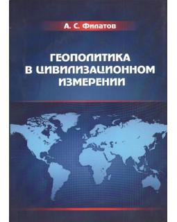 Геополитика в цивилизационном измерении
