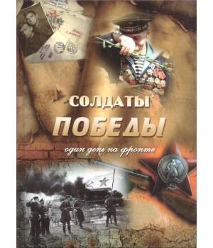 Солдаты Победы. Один день на фронте. Севастопольский вальс