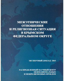 Межэтнические отношения и религиозная ситуация в Крымском федеральном округе