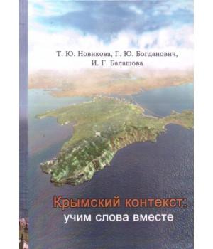 Крымский контекст: учим слова вместе