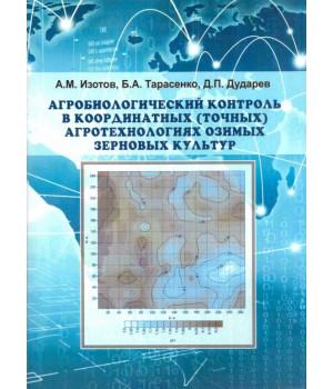Агробиологический контроль в координатных (точных) агротехнологиях озимых зерновых культур