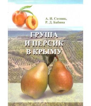 Груша и персик в Крыму