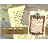 Государственная архивная служба Республики Крым