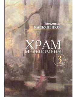 Касьяненко Л.Г. Храм Мельпомены - 3
