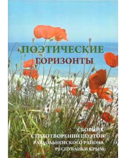 Поэтические горизонты. Сборник стихотворений поэтов Раздольненского района Республики Крым