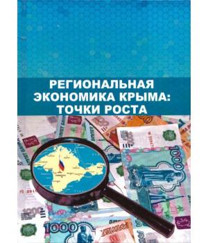 Региональная экономика Крыма: точки роста