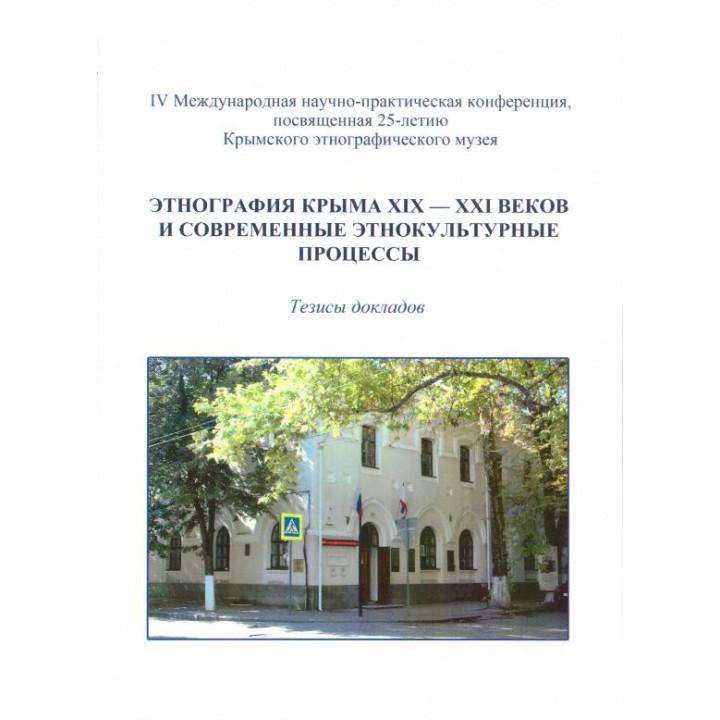 Этнография Крыма XIX - XXI веков и современные этнокультурные процессы