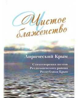 Чистое блаженство. Лирический Крым