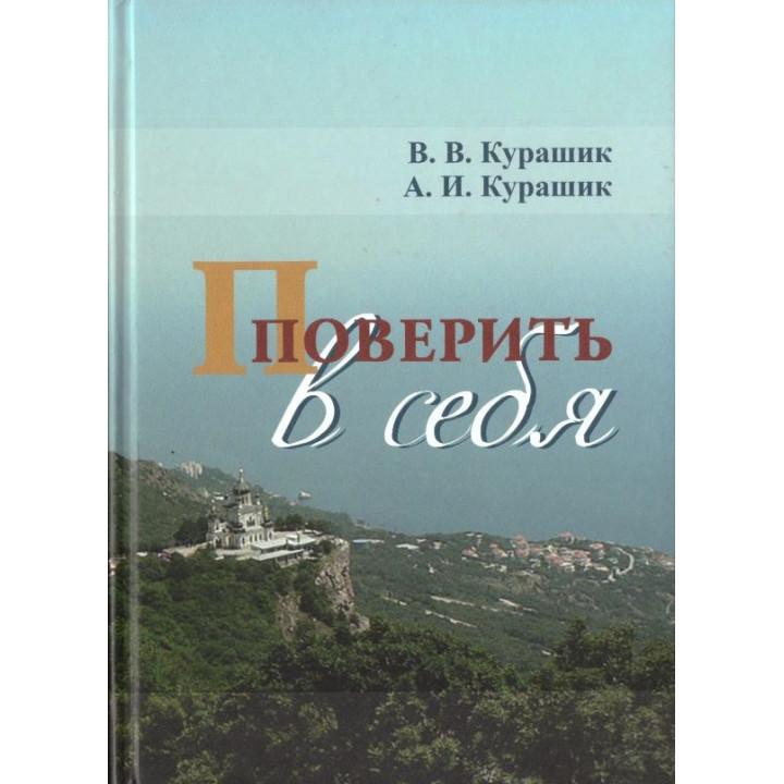 Курашик В.В., Курашик А.И. Поверить в себя. Очерки, рассказы, фотоальбом