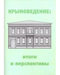 Крымоведение: итоги и перспективы