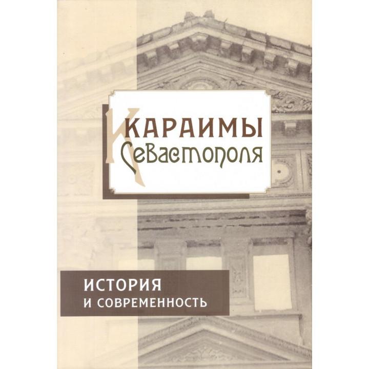 Караимы Севастополя: история и современность