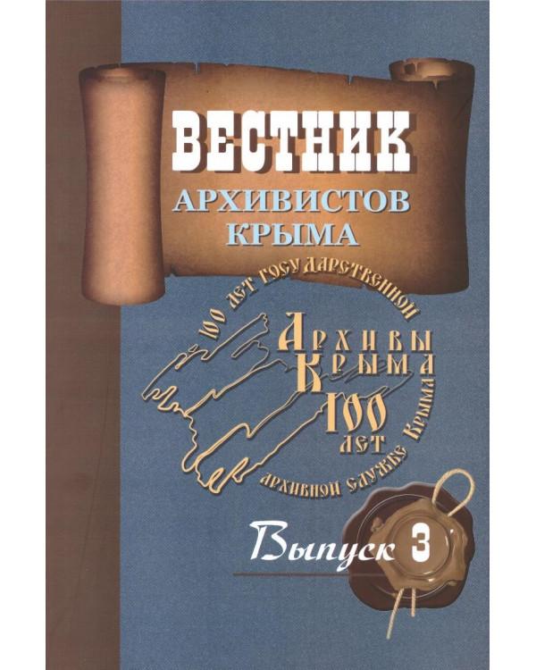 Вестник архивистов Крыма. Выпуск 3