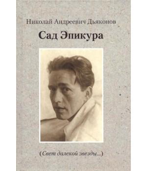 Дьяконов Н.А. Сад Эпикура