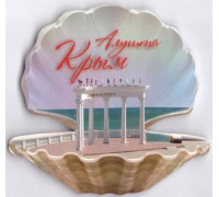 Магнит жемчужина малая Крым - Алушта