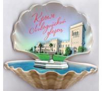 Магнит жемчужина большая Крым - Ливадийский дворец