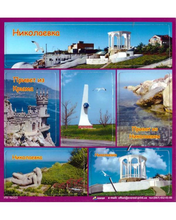 Николаевка. Магнитный набор на изолоне из 6 элементов