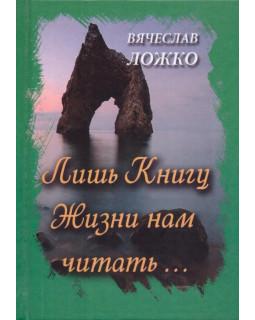 Ложко В.Ф. Лишь книгу Жизни нам читать... Стихи