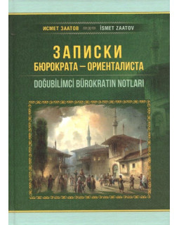 Заатов И.А. Записки бюрократа - ориенталиста