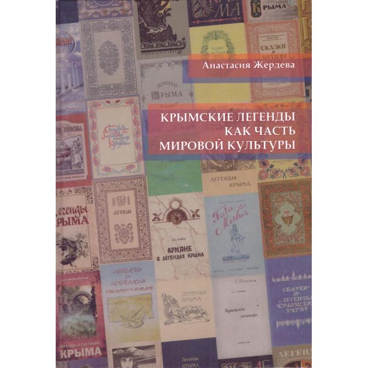 Крымские легенды как часть мировой культуры