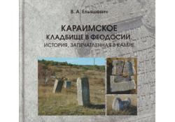 Караимское кладбище в Феодосии. История, запечатленная в камне