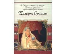 В Музее истории, культуры и религии крымских караимов-тюрков им. Тамары Ормели