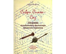 Сборник музыкального фольклора крымских караимов