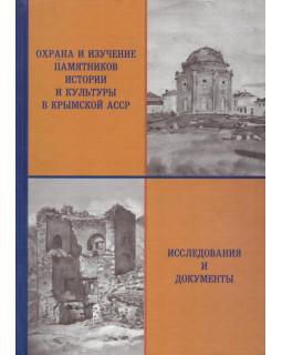 Охрана и изучение памятников истории и культуры в Крымской АССР