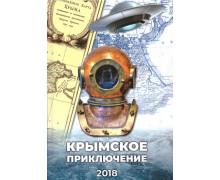 Крымское приключение 2018