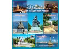 Севастополь. Набор мягких магнитов