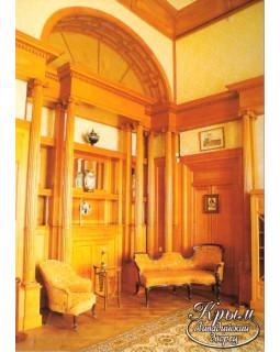 Гостиная императрицы. Ливадийский дворец. Открытка