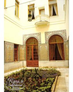 Арабский дворик.