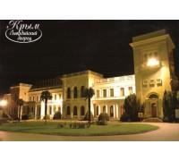 Ялта. Ливадийский дворец-музей. Открытка