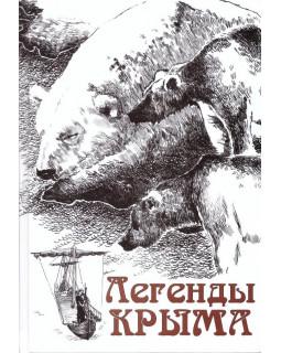 Легенды Крыма: Сборник