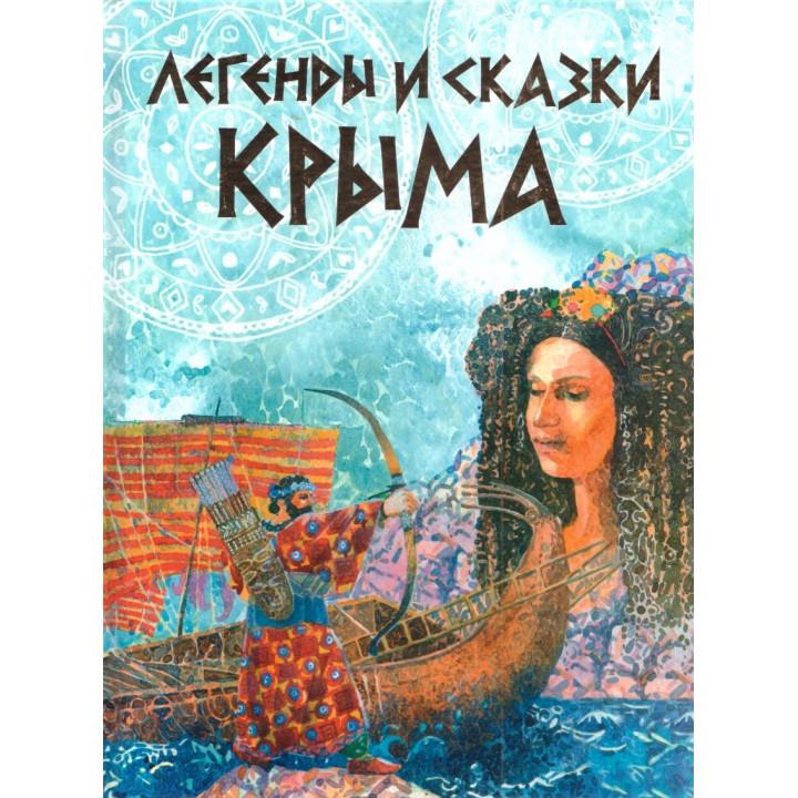 Легенды и сказки Крыма