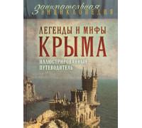 Легенды и мифы Крыма. Иллюстрированный путеводитель