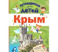 Путеводитель для детей. Крым