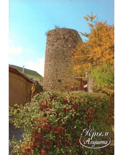 Крепость Алустон. Открытка